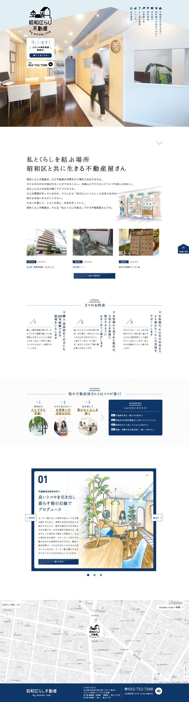 http://estate-ring.co.jp/