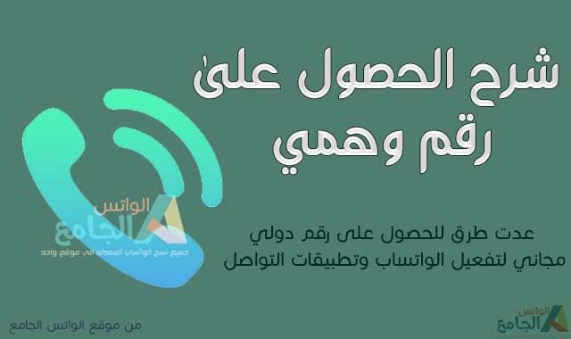 انشاء رقم وهمي امريكي كندي فلبيني بريطاني سعودي طريقة الحصول على رقم وهمي مجاني لتفعيل واتساب وتطبيقات التواصل إذا Fake Number Vimeo Logo Tech Company Logos