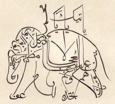Zoomorphic Calligraphy Drawing Handmade Turkish Persian Arabic Indian Art