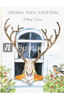 Дэвид Смолл - Оленьи рога Имогены обложка книги