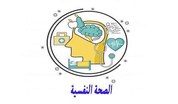 تحميل كتاب الصحة النفسية والعلاج النفسي حامد زهران pdf