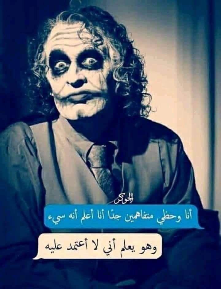 اقوال الجوكر Funny Arabic Quotes Beautiful Arabic Words Joker Quotes