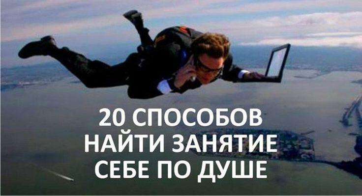 20 способов найти занятие себе по душе - 18 Марта 2015 - Журнал МиллиардерЪ | Блоги