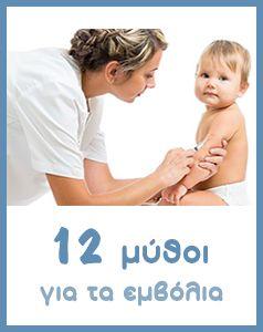 12 μύθοι για τα εμβόλια.