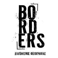 Διαγωνισμός Φωτογραφίας: BORDERS - ΣΥΝΟΡΑ (Photo-Gazette)