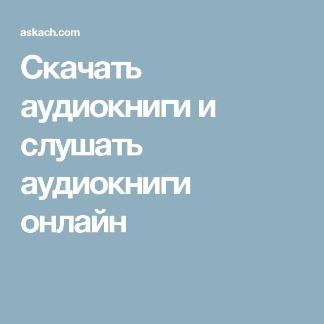 Скачать книгу идеальная грешница людмила михайлова