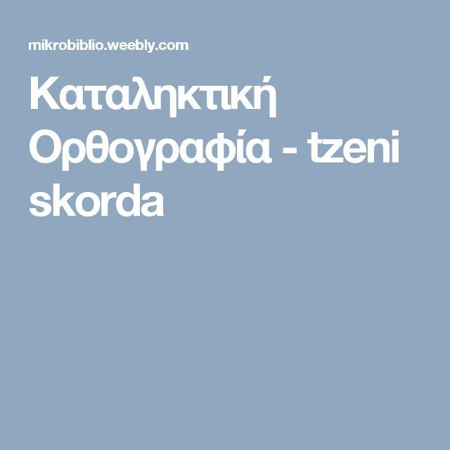 Καταληκτική  Ορθογραφία - tzeni skorda