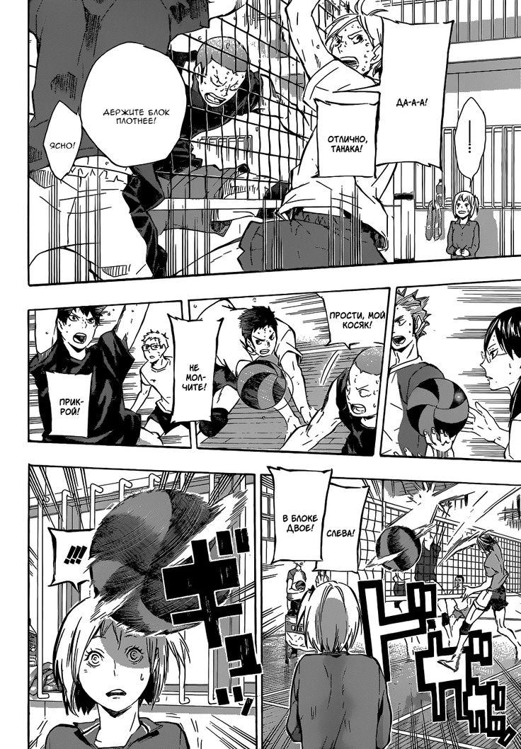 Чтение манги Волейбол!! 9 - 74 Солнечные лучи - самые свежие переводы. Read manga online! - ReadManga.me