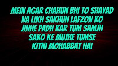 Shayari Hi Shayari: ROMANTIC SHAYARI IMAGE KITNI MOHABBAT HAI