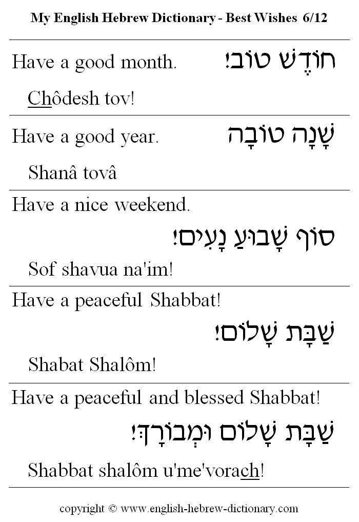 English to Hebrew: Best Wishes Vocabulary: have a good month, have a good year, have a nice weekend, have a peaceful Shabbat, have a peaceful and blessed Shabbat