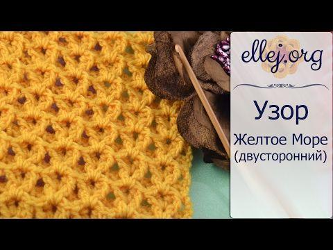 """Рельефный двусторонний узор крючком """"Желтое Море"""" - YouTube"""