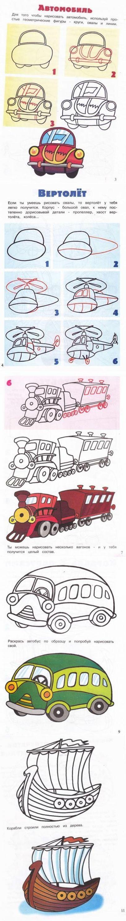 Уроки рисования: как нарисовать автомобиль, вертолет, поезд, автобус, корабль - Поделки с детьми