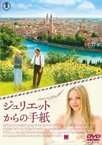 イタリア・ヴェローナを舞台に繰り広げられるラブ・ストーリー。人気女優アマンダ・セイフライドがソフィをチャーミングに演じています。イタリアの美しい街並みを堪能できる、風景も楽しめる映画です。