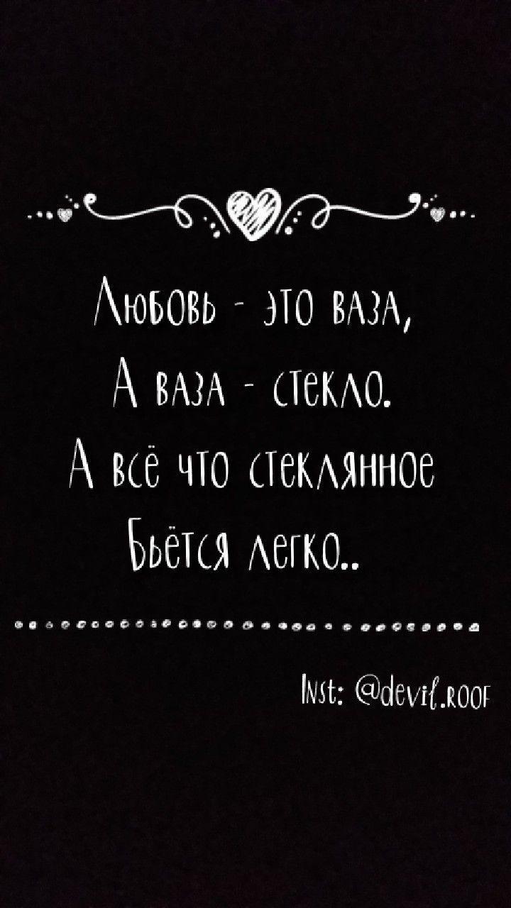 Замечания, картинки с надписью на черном фоне про любовь