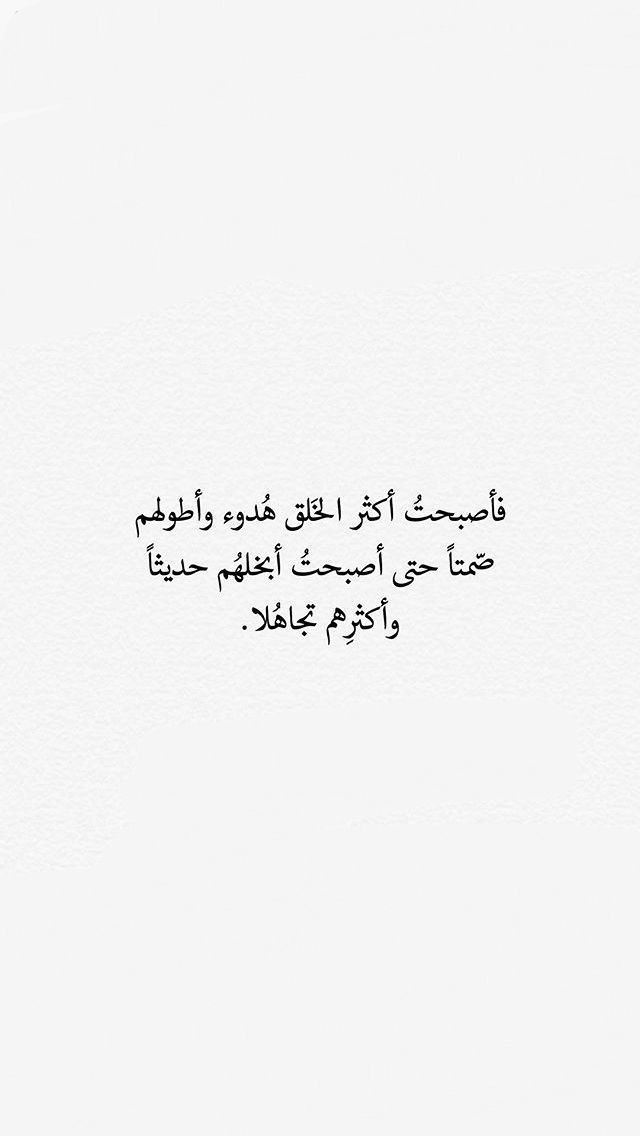 لانني انثى عمياء Words Quotes Wisdom Quotes Quotes Deep