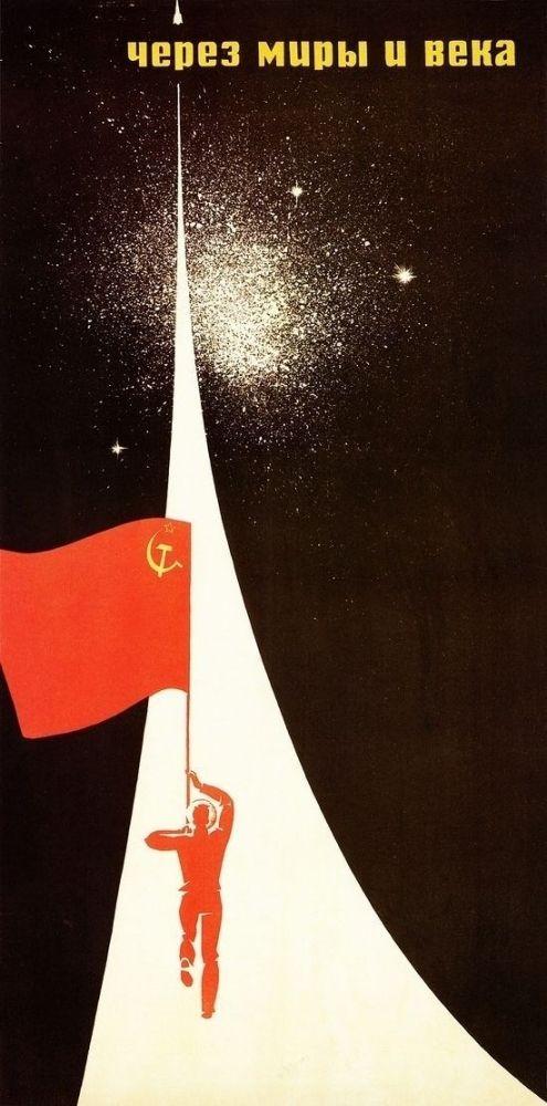 Мотивирующие плакаты в СССР на тему космос  (19 фото)