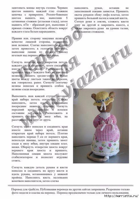 Игрушки спицами от Алана Дарта. Описание на русском (22) (493x699, 210Kb)
