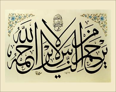 #Arabic #design #art: Hats And, I Slammed Art, Islam Art, Islam Calligraphy, Design Art, Arabic Calligraphy, Arabic Design, Arabic Quotes, Ottomans Islam