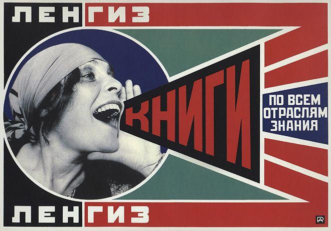Родченко, 1924