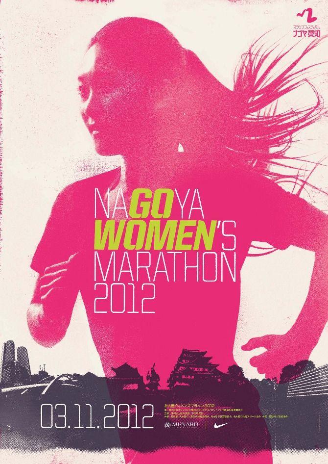 NIKE Nagoya Women's Marathon - Hiromi Shibuya