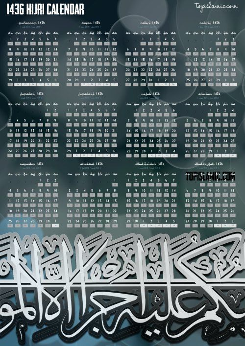 islamic calendar 2015 1436 hijri with quran ayat a5