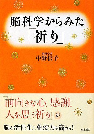 脳科学からみた「祈り」 中野 信子, http://www.amazon.co.jp/dp/426701891X/ref=cm_sw_r_pi_dp_KbGxtb1TFCG10