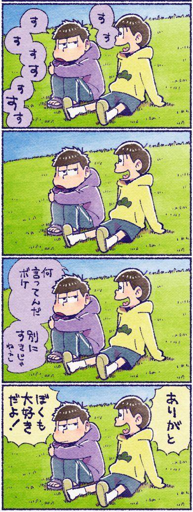 びーたま - 【数字松まんが】『十四松はイケメン』(一十四)