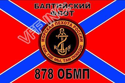 Флаг военно-морского флота России Отдельный Батальон Морской Пехоты Бф Флаг 3ft x 5ft Полиэстер Баннер Летающий 150*90 см На Заказ открытый RA74