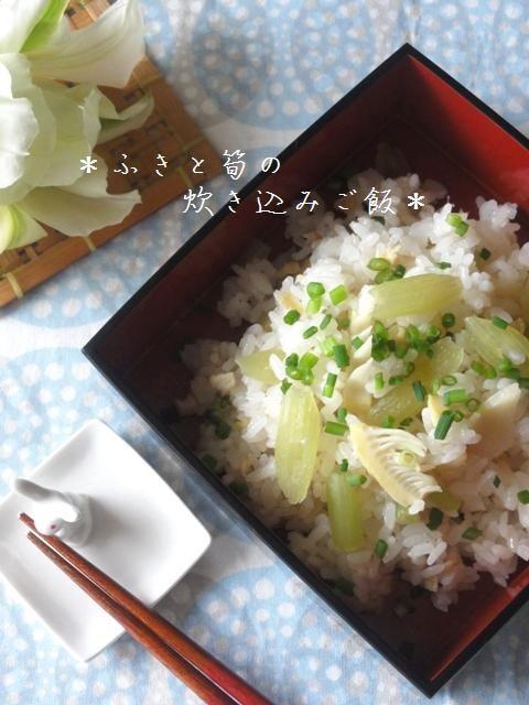 フキと筍の炊き込みご飯。   美肌レシピ