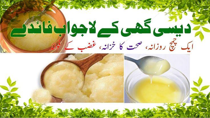 desi ghee ke fayde I Amazing Benefits Of Desi Ghee I Health Benefits of ...