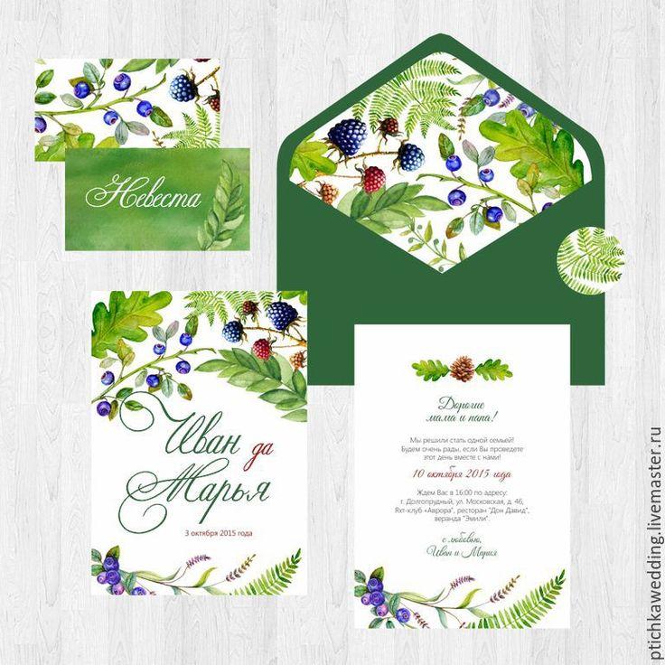 """Купить Акварельные свадебные приглашения """"Лесная сказка"""" в стиле ботаник - зеленый, пригласительный, приглашение"""