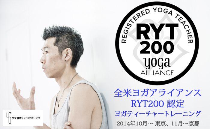 全米ヨガアライアンス200時間認定(RYT200)、ヨガティーチャートレーニング(資格講座)開催! http://www.yoga-gene.com/workshop/8176.html
