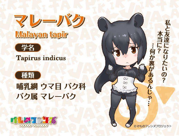 「けものフレンズ」第2話から、さらにアクシスジカ、オセロット、マレーバク、キングコブラのご紹介です。他にも続々登場した気になるフレンズたちのことを知りたい方は『けもフレ図鑑』をご覧ください♪ #けもフレ (link: http://kemono-friends.jp/zoo/) kemono-friends.jp/zoo/