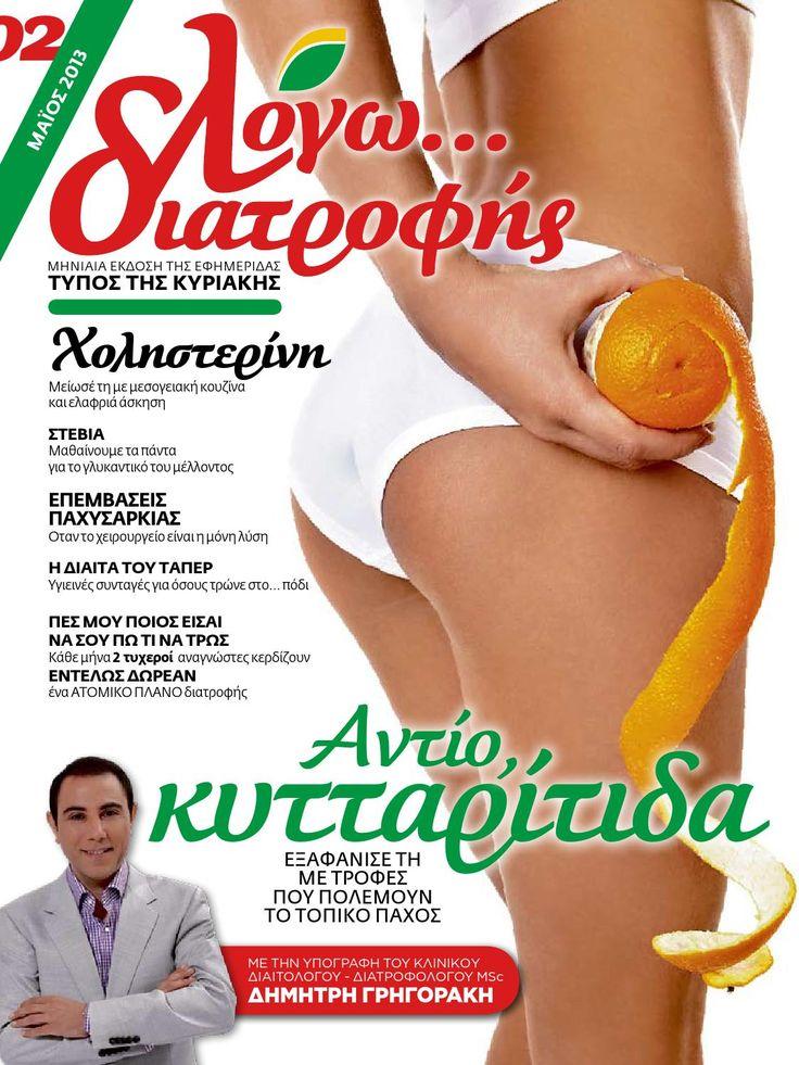 Το πρώτο & μοναδικό περιοδικό διατροφής, κάθε μήνα με τον Τύπο της Κυριακής! Για πρώτη φορά από εφημερίδα, κυκλοφορεί το «λόγω... διατροφής» ένα περιοδικό διατροφής & υγείας με την υπογραφή του κλινικού διαιτολόγου – διατροφολόγου PhD Δημήτρη Γρηγοράκη και της Επιστημονικής Ομάδας ΑΠΙΣΧΝΑΝΣΙΣ - ΛΟΓΩ ΔΙΑΤΡΟΦΗΣ.