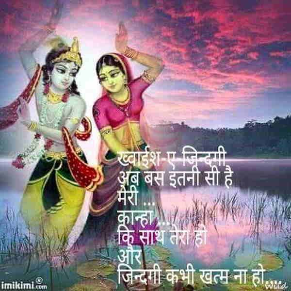 radha krishna love quotes in hindi radhe t krishna
