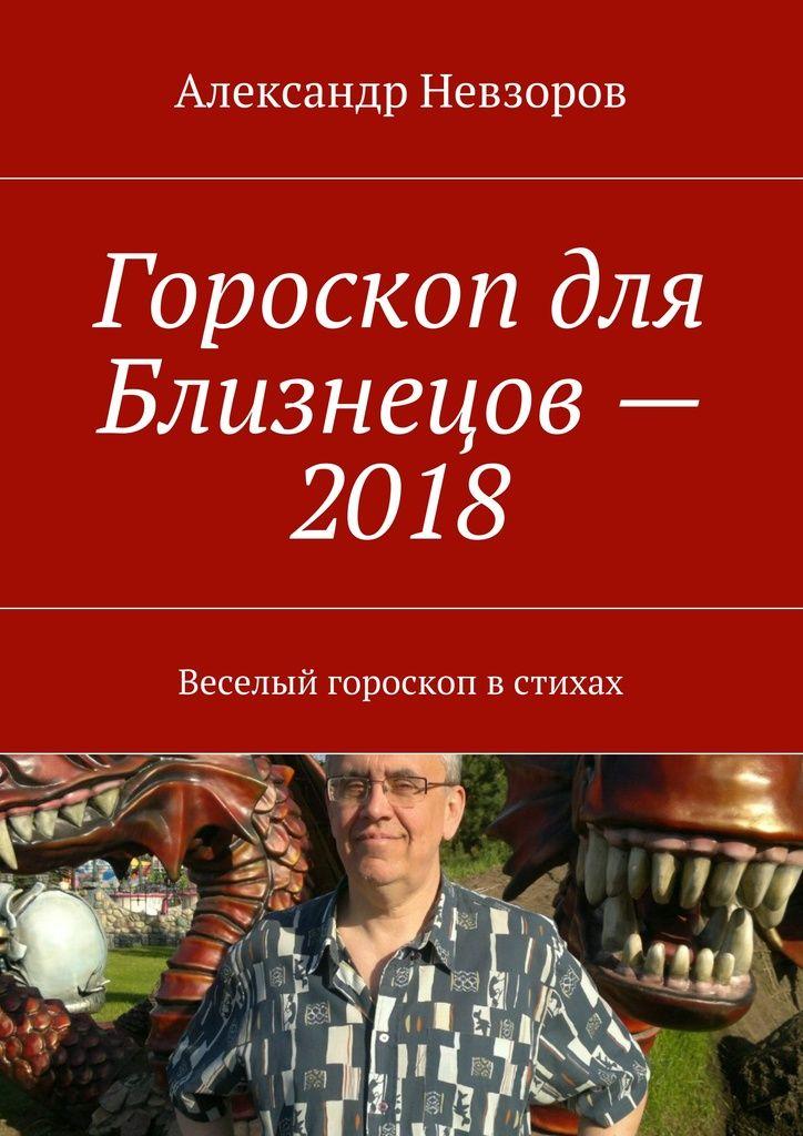 Гороскоп для Близнецов— 2018 - Александр Невзоров — Ridero