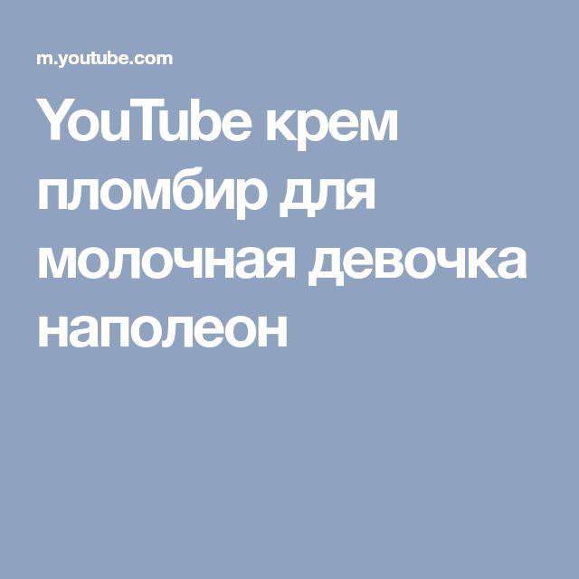 YouTube крем пломбир для молочная девочка наполеон