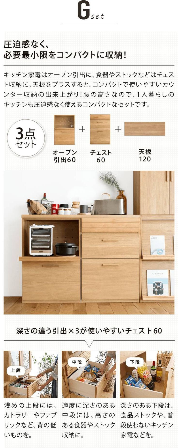 組み合わせ自由自在!好きな形に組み合わせて使える、Re:CENOオリジナルの国産キッチンカウンター収納「Rekit(リキット)」シリーズです。