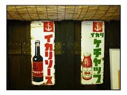 Image result for 昭和レトロ - enamel advert signs from showa era.