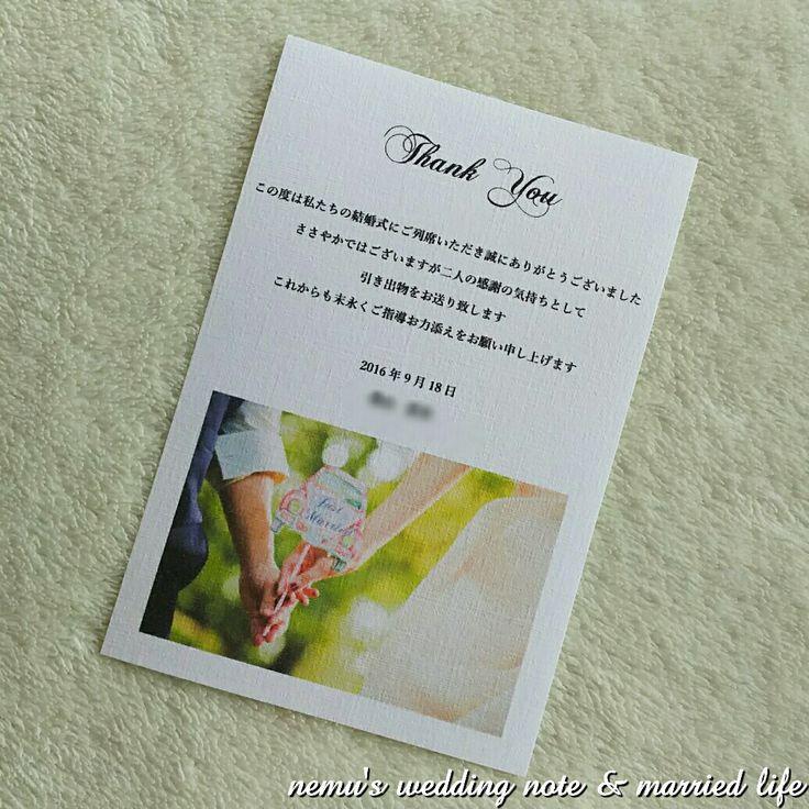 引き出物 メッセージカード