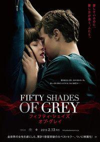 フィフティ・シェイズ・オブ・グレイのポスター