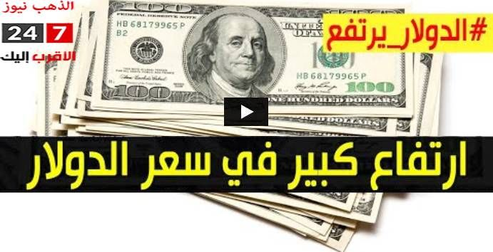 ارتفاع سعر الدولار والعملات الأجنبية مقابل الجنيه السوداني الثلاثاء 22 12 2020 بالسوق الموازي Dollar Personalized Items Us Dollars