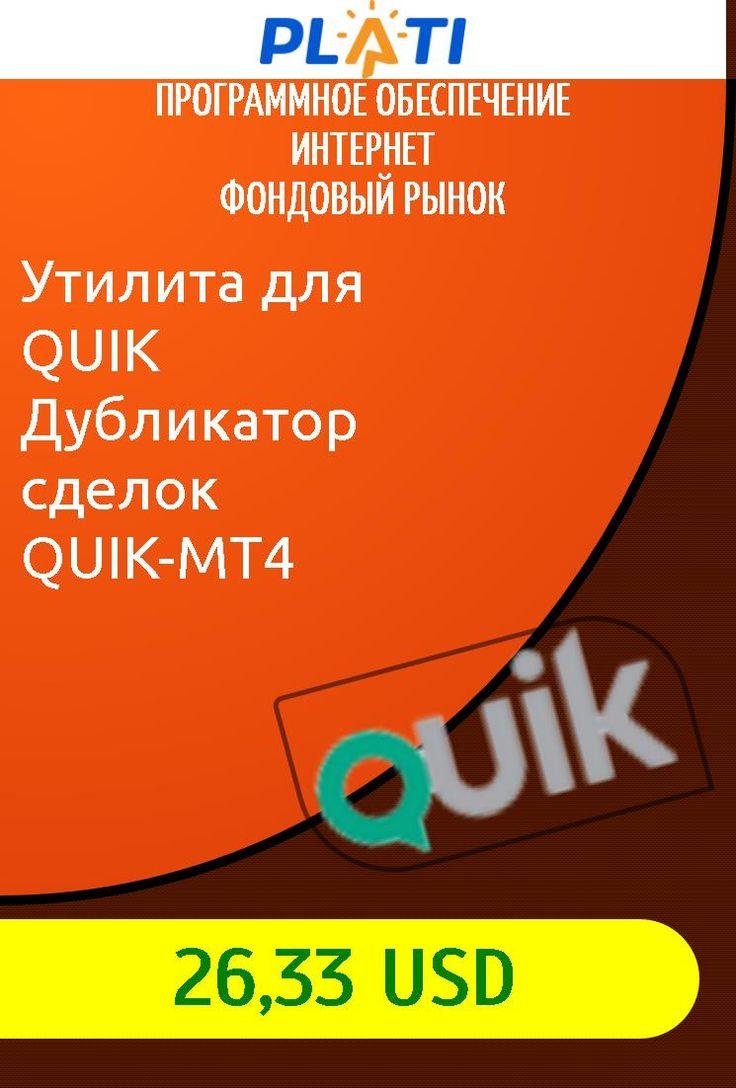 Утилита для QUIK Дубликатор сделок QUIK-MT4 Программное обеспечение Интернет Фондовый рынок