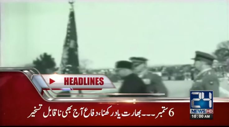 Pakistan Defence Day 6 September 2017 News Headlines      #6 September 2017 #news headlines #Pakistan Defence Day #Pakistan Defence Day 6 September 2017
