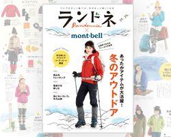 【モンベル】ランドネ×mont-bell 冬を楽しむアウトドアコーディネート講座