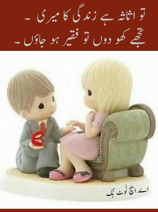 Cute Love Saying Wallpapers Awwwwn Urdu Poetry Urdu Quotes Poetry