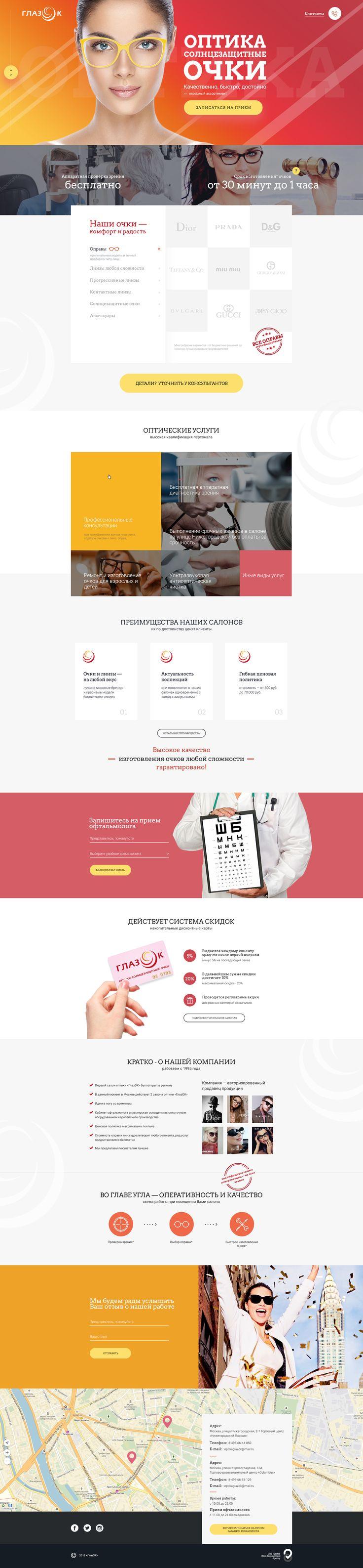 Responsive landing page Salon of optics / website / optics / web design / web development /