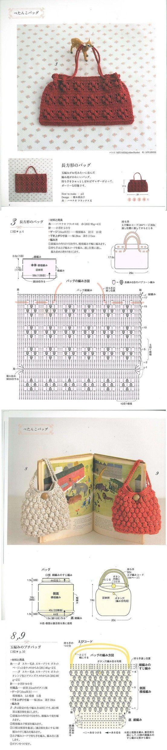 長方形のバッグ(編み図)