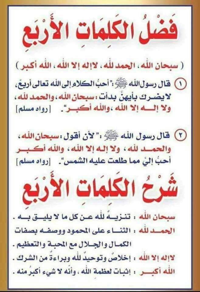 سبحان الله و الحمد لله ولا اله الا الله و الله اكبر التسبيح الأذكار Learn Islam Islam Facts Islam Beliefs