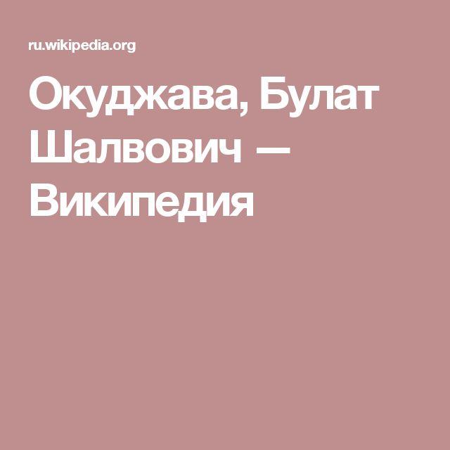 Окуджава, Булат Шалвович — Википедия